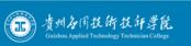 贵州应用技术技师学院