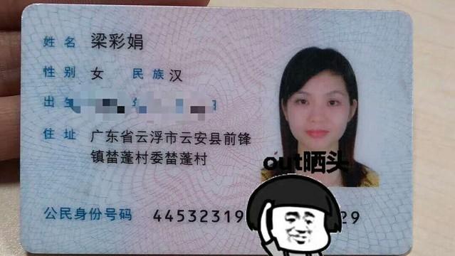 """云浮1靓女;在容村头附近""""丢失身份证""""请捡到的好心人联系!"""