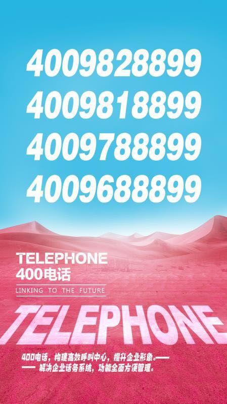 办理热线:13399833880 电信精选号码重磅推出 400-888-0599 4