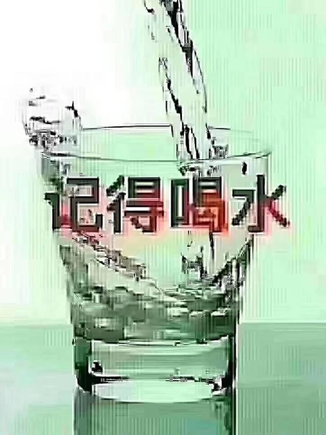 【清晨第一杯水】 [微笑]白开水:排毒瘦小腹,一般人最好的