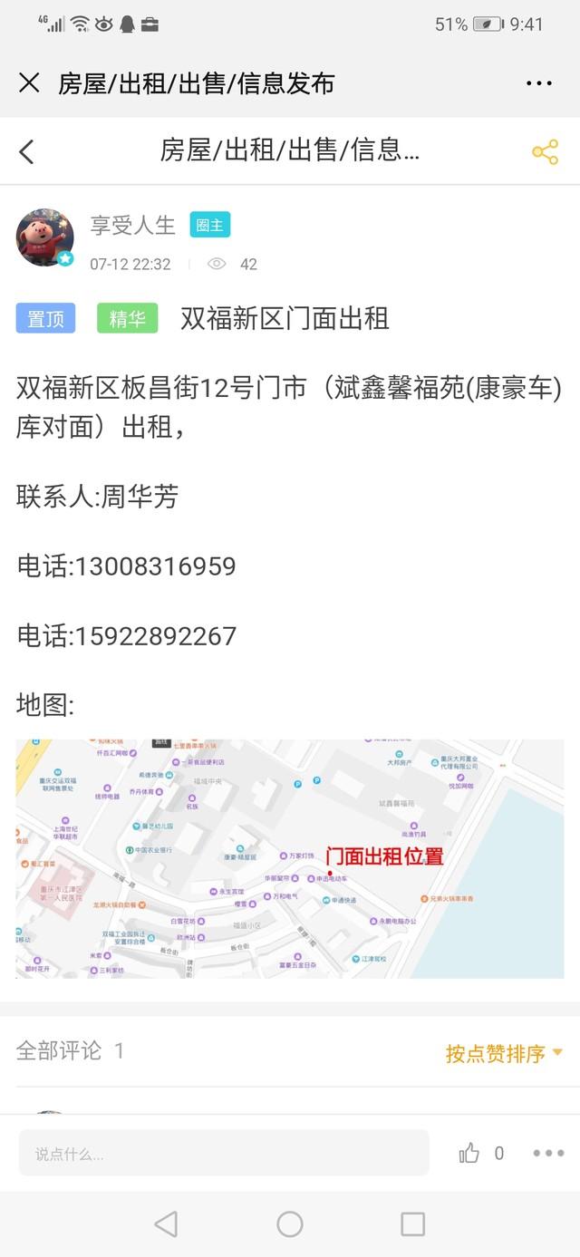 重庆发生: 1.5G网络护航智博会 200余个基站已架设完成 2.热浪