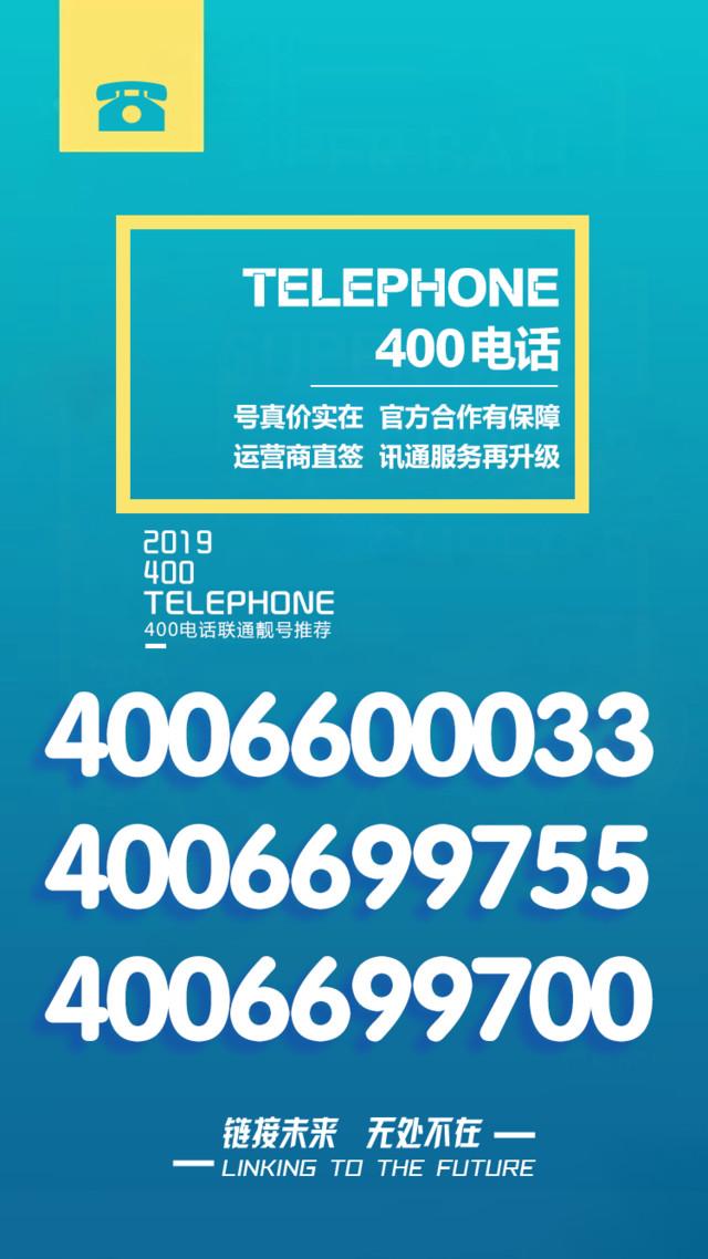 本月活动重磅推出 电信五星号码精选推荐 4009-6837-88 4009-6