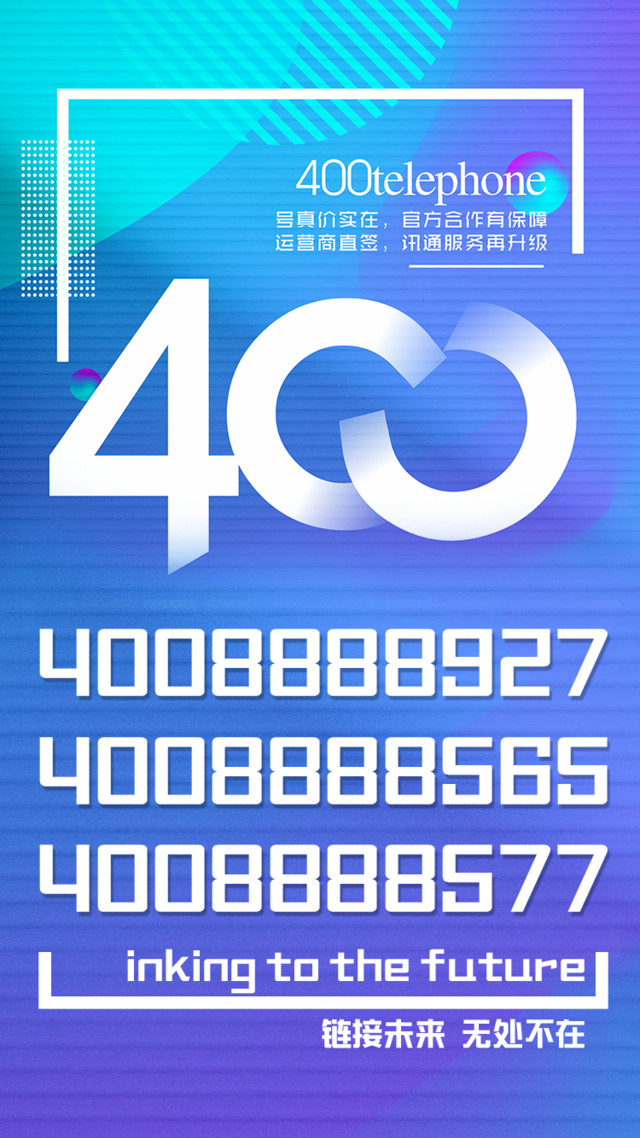办理热线:13399833880 电信4星号码精选推荐 4008-0606-58 400