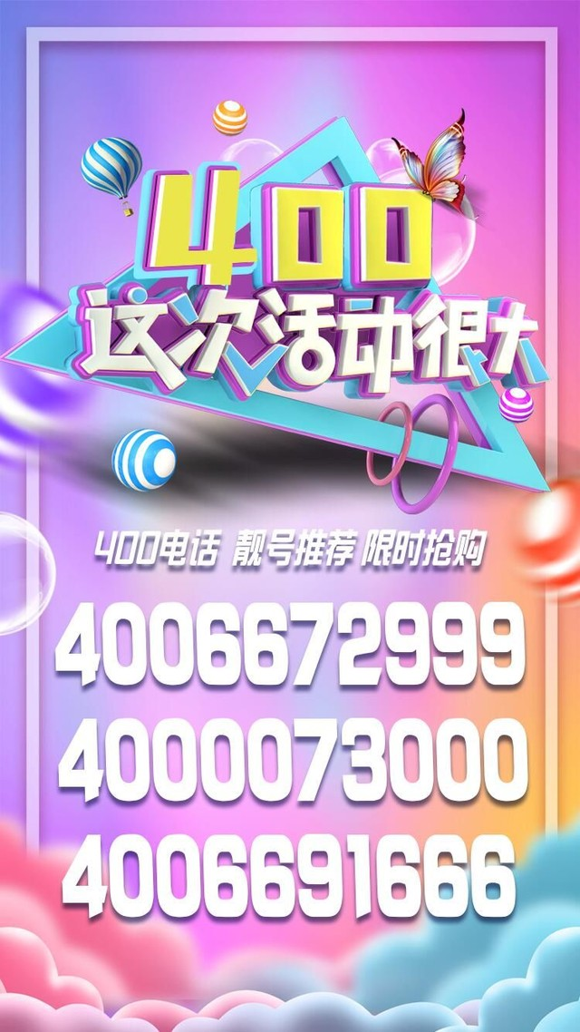 400电话办理热线:13399833880  联通活动号码精选推荐 400-666