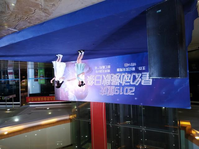 返图,重庆9.14秋日祭