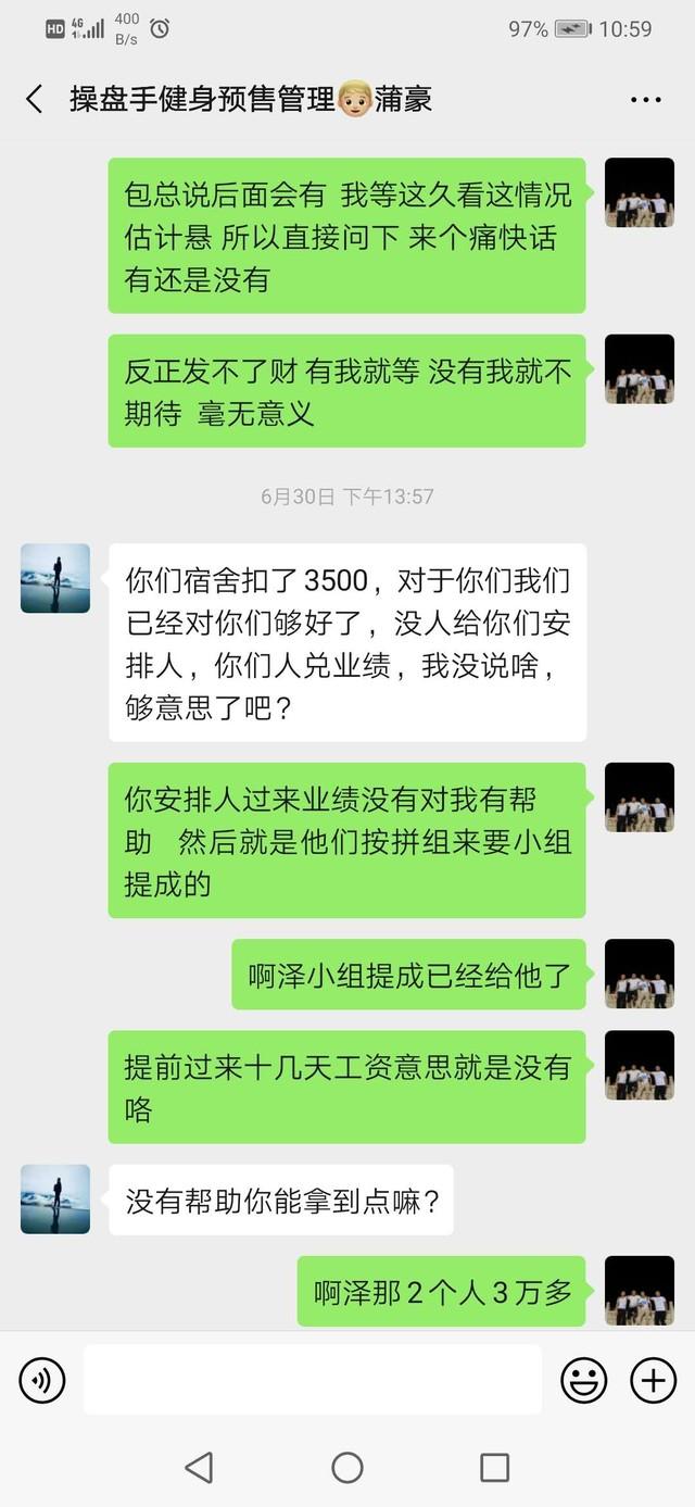 四川广元传奇金橄榄店 蒲豪   预售差我狼队7000多块  说我们回去
