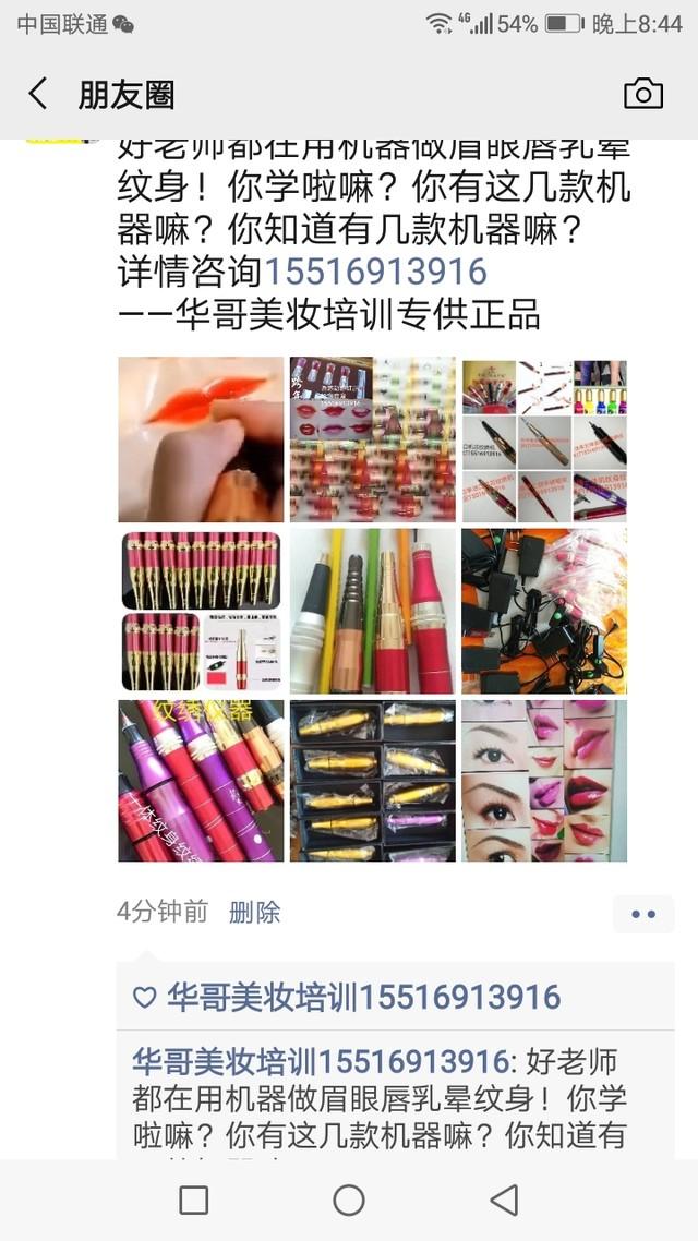 做中国🇨🇳品牌——中国半永久