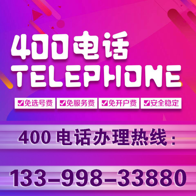 电信3星号码推荐 4008815366 4008827200 4008862700 4008867
