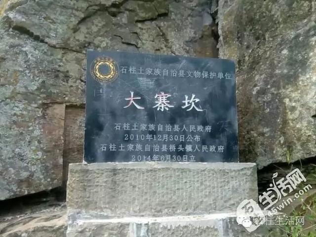 大寨坎  作词:向银龙  千古蜀道中华雄关 历史回荡英雄好汉