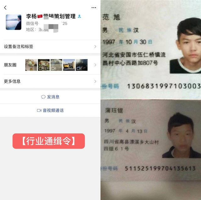 【行业通缉令】 诈骗嫌疑人:蒲钰琨  身份证:511525199704135