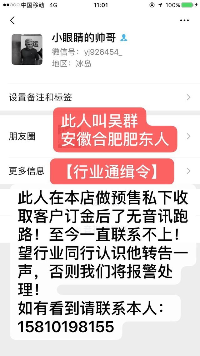 【行业通缉令】 嫌疑人:吴群 安徽合肥肥东人 嫌疑人电话:19
