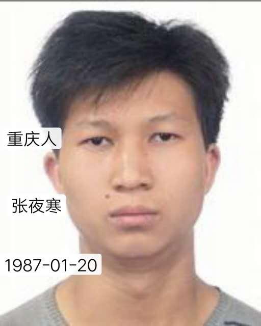 寻人启事 籍贯   重庆人 姓名   张夜寒 性别      男 出生