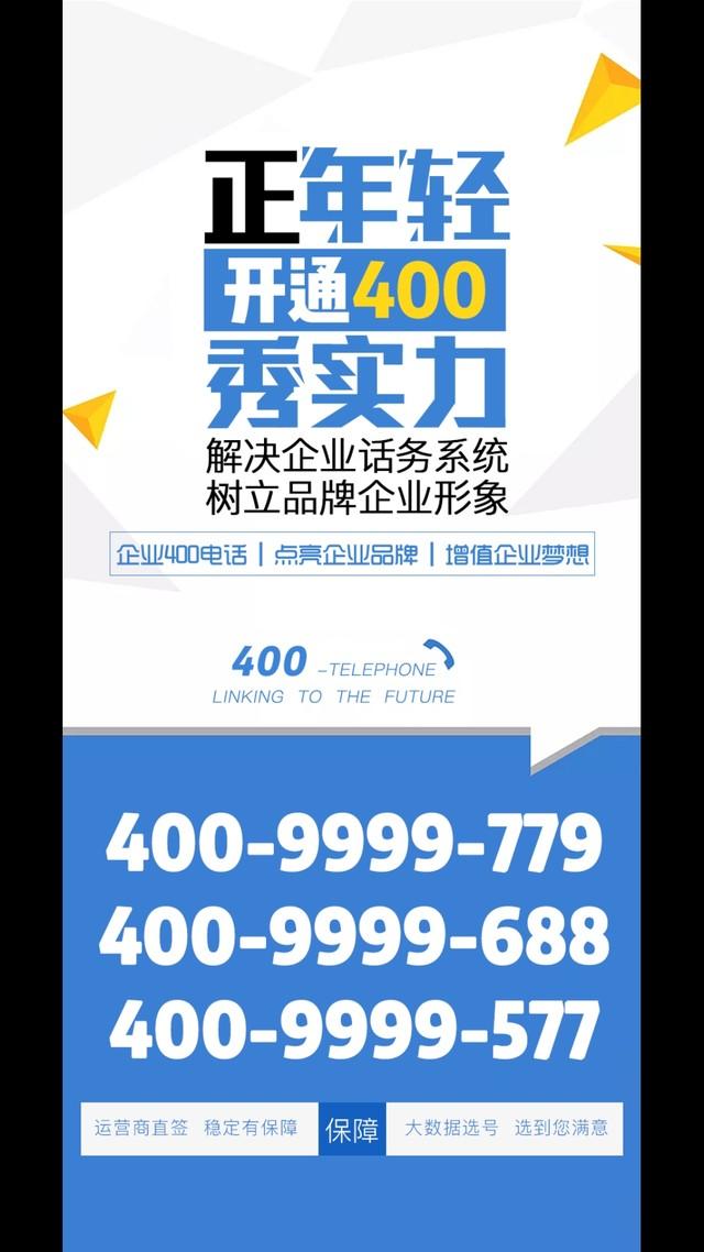 电信5星号码精选推荐 400-800-6591 400-800-6593 400-800-865