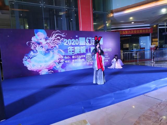 1.19重庆星幻年度祭返图