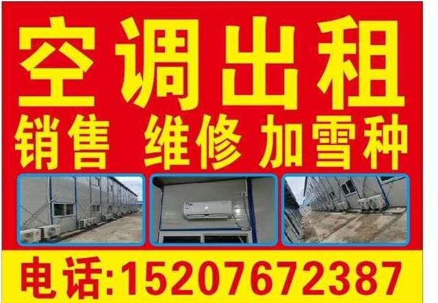 专业家电维修,空调出租,出售、维修(承接各种制冷工程)