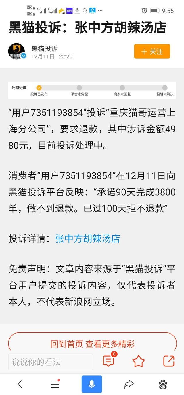 重庆居然有一家套路公司工商局你们真的还不重视吗?他名字叫做(