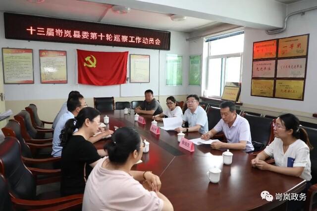 县委巡察组进驻被巡察党组织召开动员会