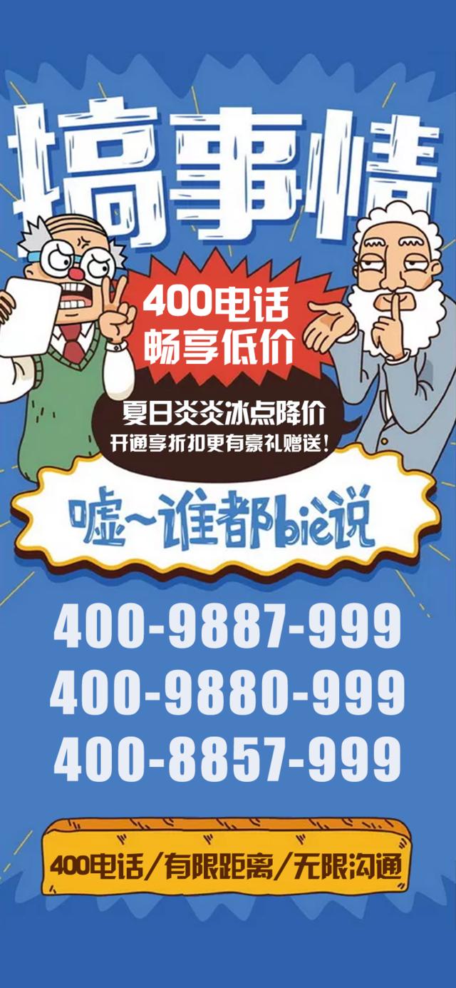 电信2星号码精选推荐 4008863169 4008863185 4008863205 400