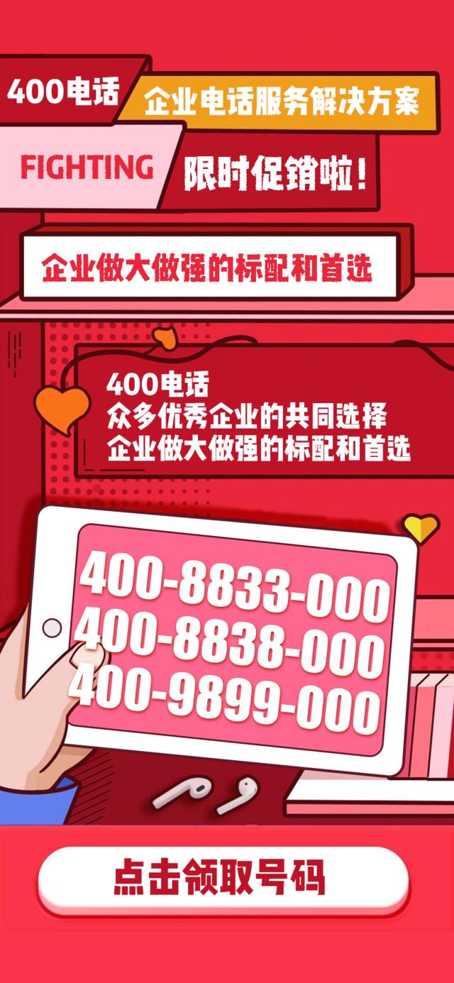 电信4星号码精选 4008602567 4008613567 4008620567 4008625