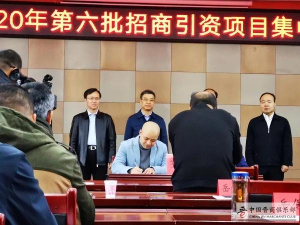 2020年10月14日,在山西省岢岚县进行中国晋商俱乐部岢岚空灵旅游
