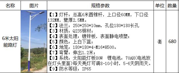 采购6米太阳能路灯680套  1.灯杆:总高6米圆锥杆,2,法兰:25