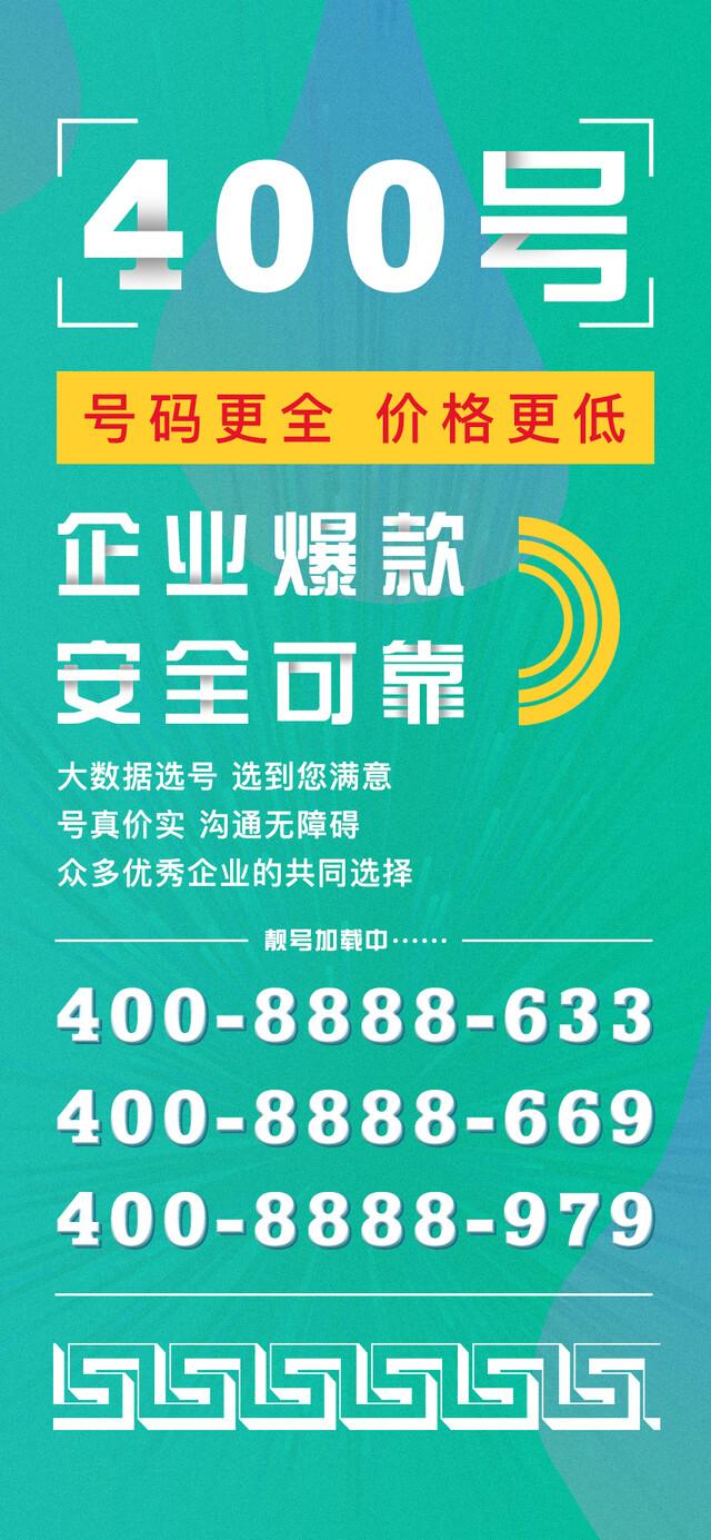 电信2星号码精选 4009959756 4009959757 4009959857 4009959