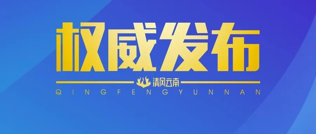 日前,经云南省委批准,云南省纪委省监委对德宏州委常委、瑞丽市