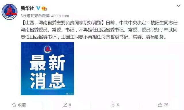 山西、河南省委主要负责同志职务调整