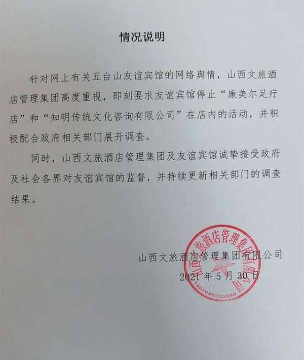 五台山友谊宾馆舆情通报 相关部门已展开调查