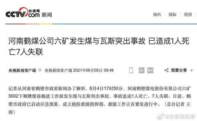 楼阳生就鹤煤公司发生煤与瓦斯突出事故作出批示