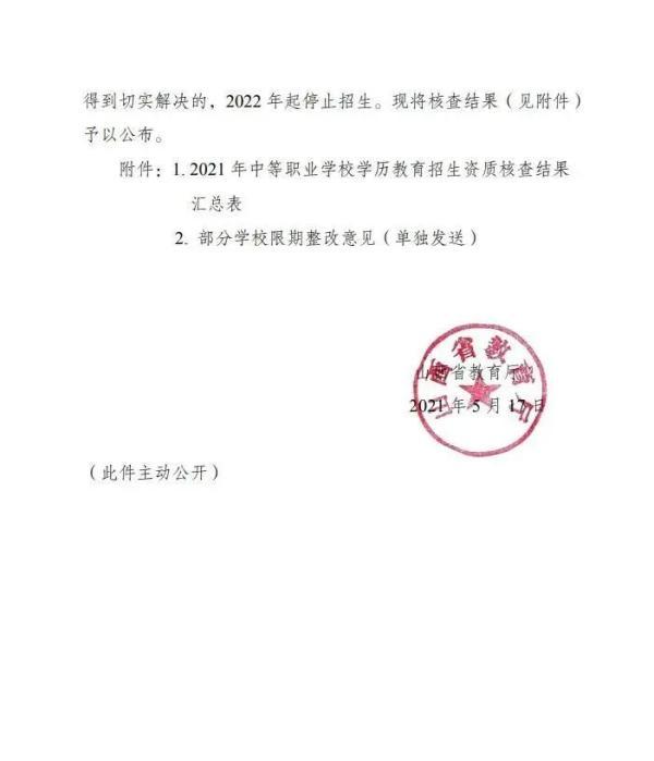 山西省教育厅通报!6所学校被取消招生资质