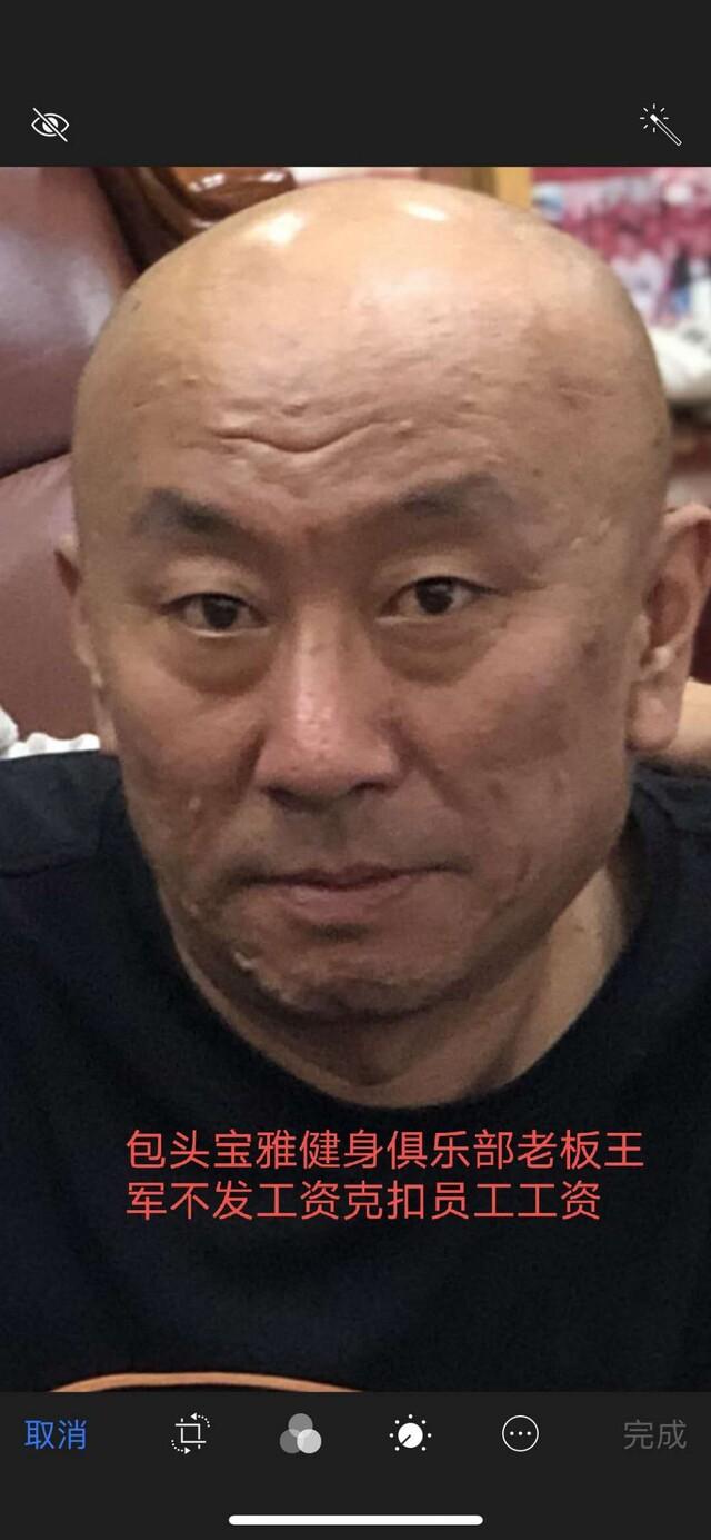 内蒙古包头宝雅健身俱乐部老板自称黑社会