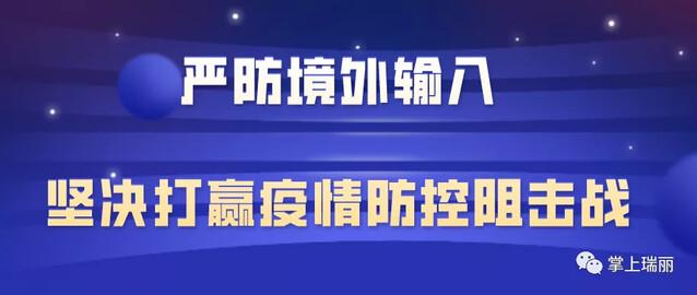 """7月14日,省委省政府应对疫情工作领导小组指挥部召开瑞丽""""7·04"""