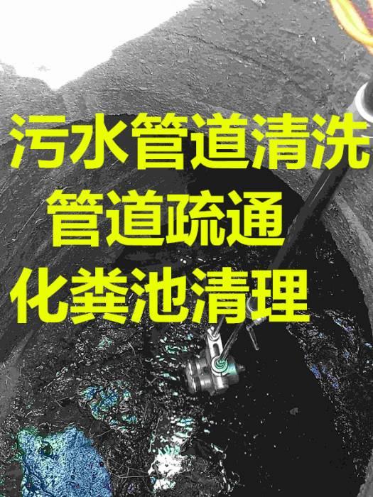 18082189872 盐城亭湖区、盐都区、城南新区、开发区专业下水道疏
