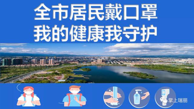 7月18日,瑞丽市新冠肺炎疫情防控工作指挥部将瑞丽市弄岛镇雷允村